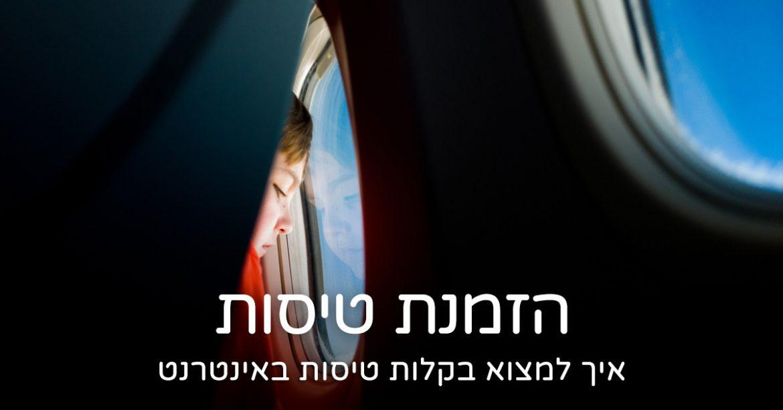 איך למצוא בקלות טיסות באינטרנט