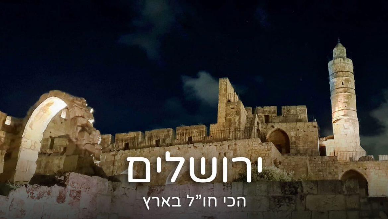 """יומיים בירושלים – סיור בלוגריות באווירה של חו""""ל"""