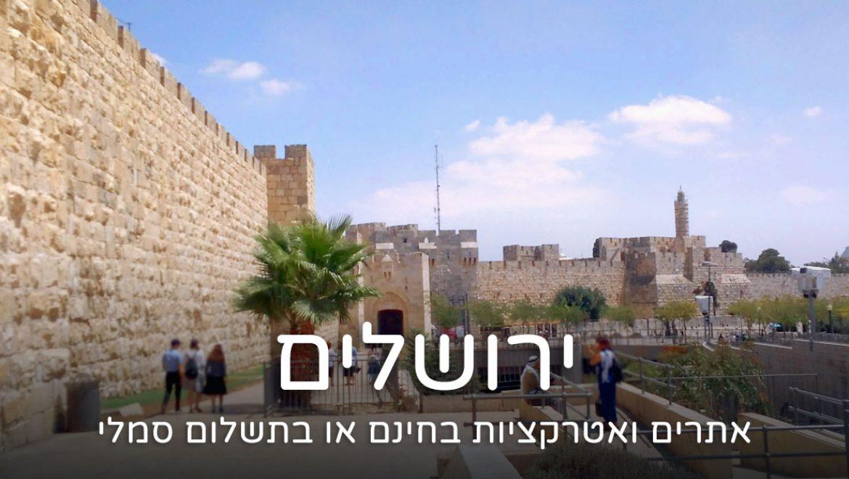 אתרים בחינם בירושלים – אטרקציות ללא תשלום או במחיר סמלי