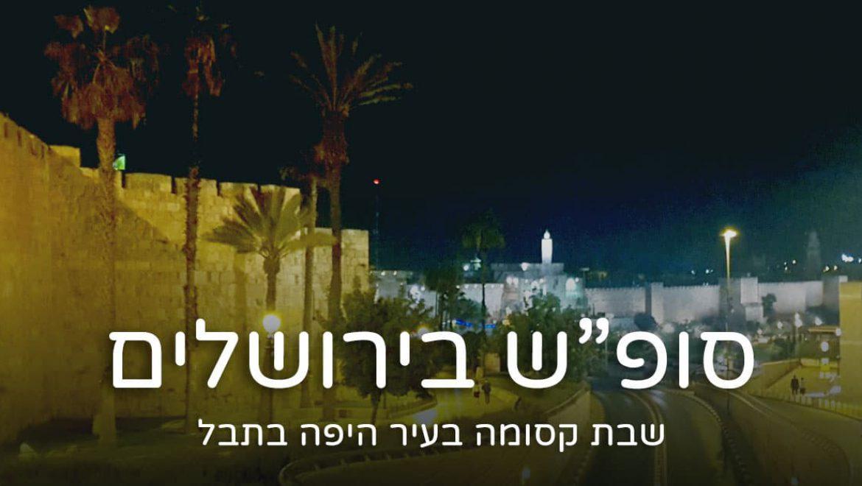 """סופ""""ש בירושלים – שבת קסומה בעיר היפה בתבל"""
