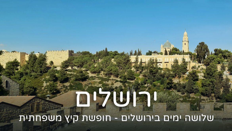 שלושה ימים בירושלים – חופשת קיץ משפחתית בצל הקורונה