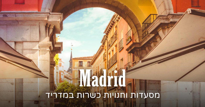 מסעדות כשרות במדריד