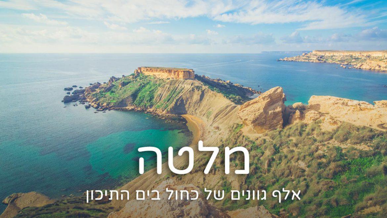 האי מלטה – היסטוריה ונופים לחופי הים התיכון