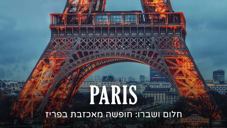 חופשה מאכזבת בפריז