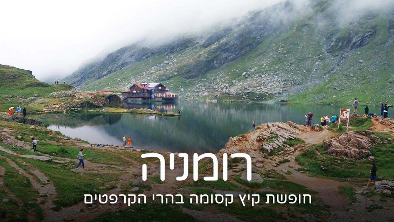 קסמי הקרפטים: חופשת קיץ משפחתית ברומניה