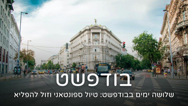 שלושה ימים בבודפשט – טיול ספונטאני וזול להפליא