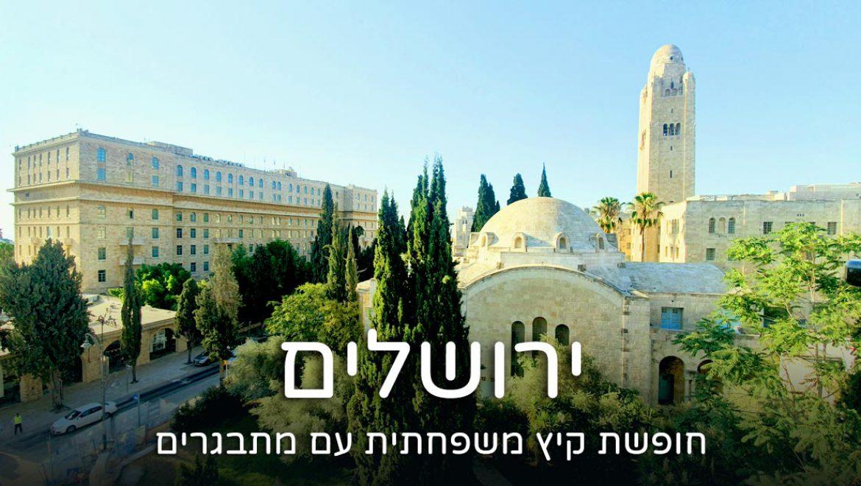 חופשת קיץ בירושלים – שלושה ימים עם מתבגרים