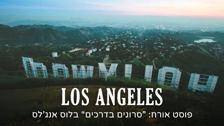 """פוסט אורח: """"סרוגים בדרכים"""" בלוס אנג'לס"""