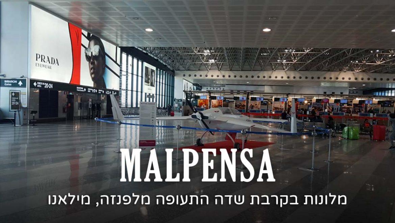 מלונות ליד שדה התעופה מלפנסה (Malpensa), מילאנו