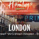 שופינג בלונדון – המקומות הכי שווים לעשות קניות