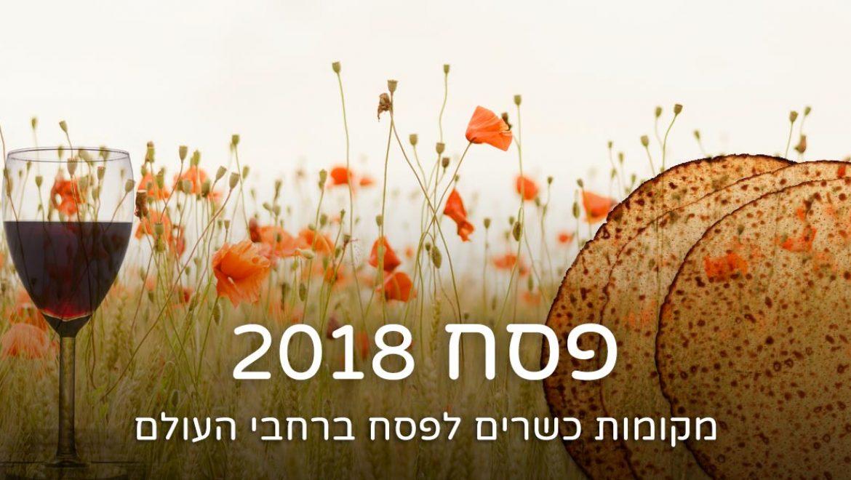 """פסח 2018 – יעדים עם אוכל כשר לפסח בחו""""ל"""