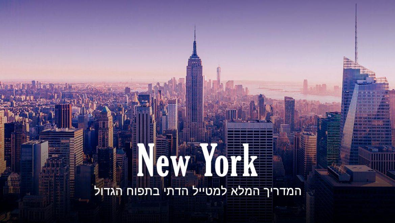 ניו יורק: המדריך המלא למטייל הדתי בתפוח הגדול